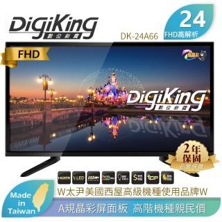 【DigiKing 數位新貴】24型FHD低藍光液晶顯示器+數位視訊盒(數位電視/電腦螢幕DK-24A66)