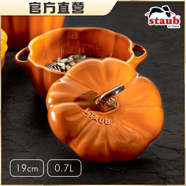 【法國Staub】南瓜造型烤盅陶缽-肉桂黃-0.7L(19cm含把手)/