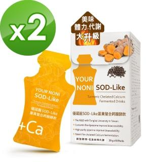 【思柏林生技】優諾麗SOD-Like薑黃螯合鈣醱酵飲(20gx10包x2盒)