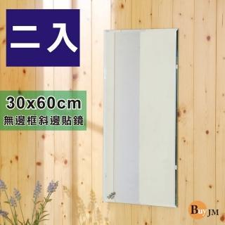【BuyJM】無邊框斜邊長版壁貼鏡/裸鏡30x60cm(2入組)