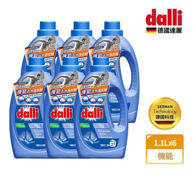 【德國達麗Dalli】機能酵素除汗臭味衣物洗衣精1.1L(6入/箱)/