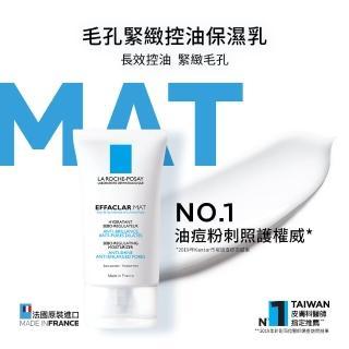 【理膚寶水】毛孔緊緻控油保濕乳 40ml(2入組/長效控油)