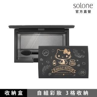 【Solone】Hello Kitty 手繪風彩妝收納盒(3格)