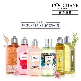 【L'Occitane 歐舒丹】經典沐浴系列 12款任選(245/250/300ml)
