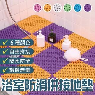 DIY浴室防滑拼接地墊40入組(浴室地墊、防滑墊)