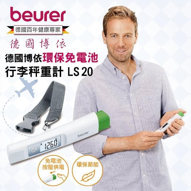 【beurer