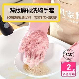 【OKAWA】韓版魔術洗碗手套 2雙(清潔手套 防寒矽膠手套 清潔刷 洗碗手套)