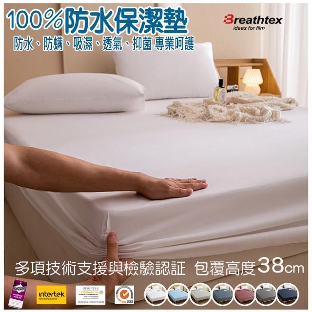 【ALAI寢飾工場】台灣製100%防水防蹣透氣床包式保潔墊