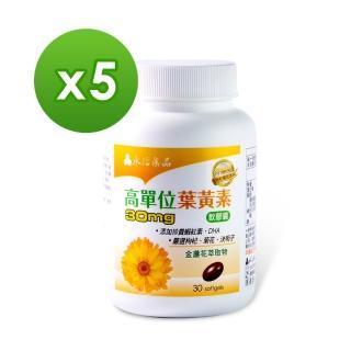 【永信藥品】健康優見高單位葉黃素軟膠囊(金盞花萃取物x5瓶