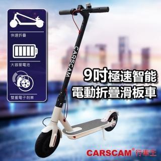 【CARSCAM】9吋極速智能電動折疊滑板車/