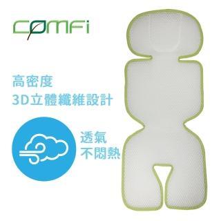 【COMFI】清涼透氣車墊(3D立體透氣網層)