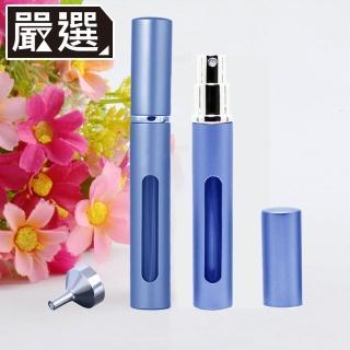 【嚴選】透明設計可見式旅行攜帶分裝香水瓶/壓瓶/空瓶(藍-附漏斗)/
