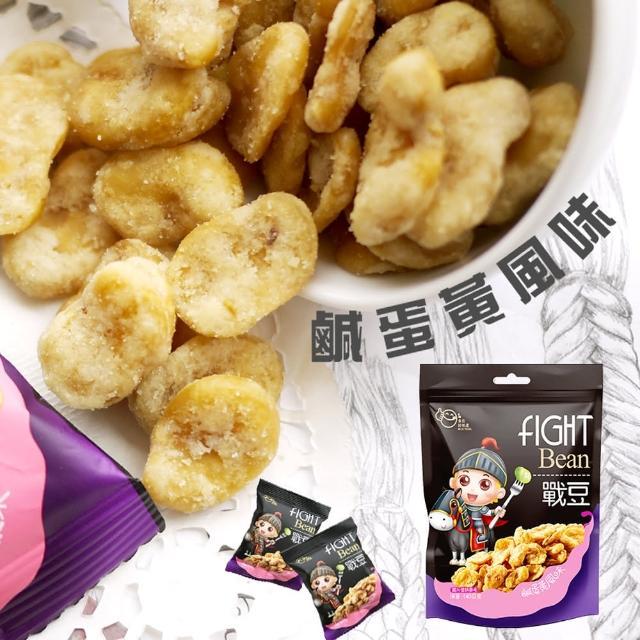 【食在好味道】戰豆 鹹蛋黃風味蠶豆片(蠶豆)