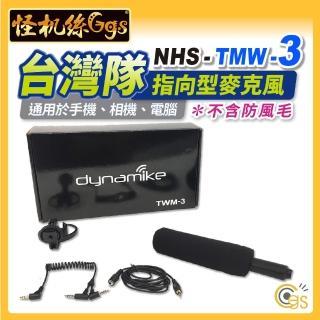 【怪機絲】NHS TMW-3(TMW 3 台灣隊指向型麥克風 不含防風毛 抗風 直播 錄影 手機 相機 筆電 收音 指向)