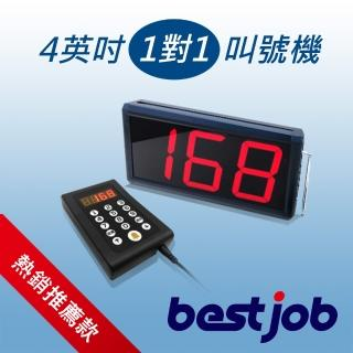 【bestjob】餐飲專用取餐叫號機(取餐叫號機、無線叫號)