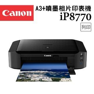【Canon】PIXMA iP8770★A3+噴墨相片印表機(速達)