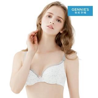 【Gennies 奇妮】美肌無雙水精靈哺乳內衣(霧灰GA33)
