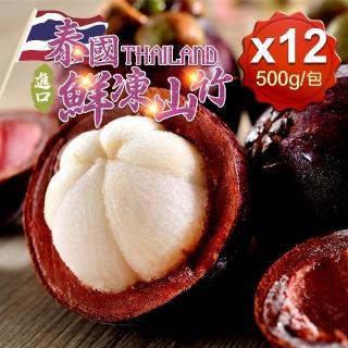 【愛上鮮果】泰國進口鮮凍山竹12包(500g/包)