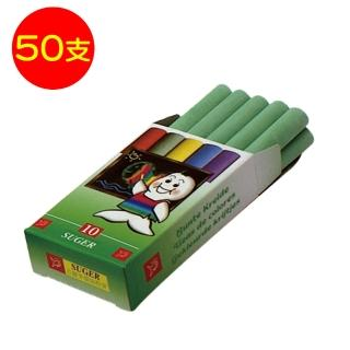 【吉爾多】精裝環保彩色粉筆 50支-綠(粉筆 彩色)