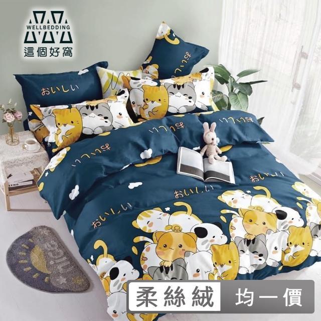 【這個好窩】頂級柔絲絨床包枕套組(單人/雙人/加大