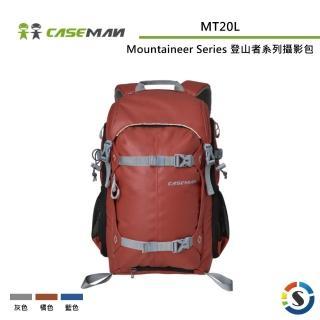 【Caseman 卡斯曼】Mountaineer Series 登山者系列雙肩背包 MT20L(勝興公司貨)