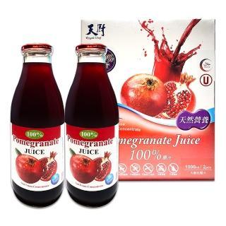 【春節禮盒-天廚】天廚石榴紅-100%有機石榴汁禮盒1000ml*2瓶