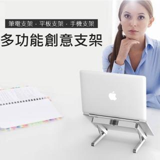 【晨品】筆記型電腦(MacBook)多用全鋁合金便攜式支架(★超熱賣款★ 平板 手機 書架萬用)