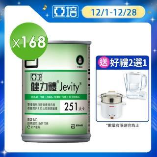 【亞培】健力體-提供纖維長期管灌(237ml x24入 x7箱)