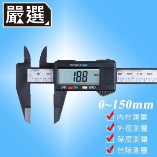 【嚴選】液晶螢幕電子游標卡尺(0-150mm)