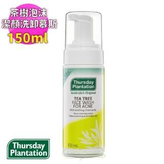 【ThursdayPlantation 星期四農莊】茶樹泡沫潔顏洗卸慕斯150ml(控油淨化洗卸熱銷明星)