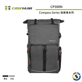 【Caseman 卡斯曼】Compass Series 指南者系列攝影雙肩背包 CP300N(勝興公司貨)