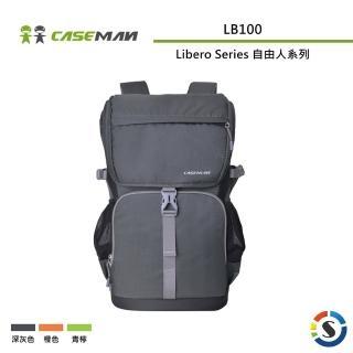 【Caseman 卡斯曼】Libero Series 自由人系列攝影雙肩背包 LB100(勝興公司貨)