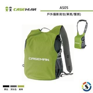 【Caseman 卡斯曼】戶外攝影背包 AS05(勝興公司貨)