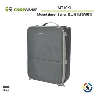 【Caseman 卡斯曼】Mountaineer Series 登山者系列內襯包 MT10XL(勝興公司貨)