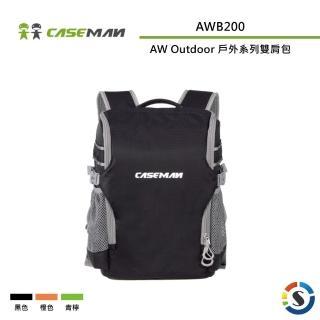 【Caseman 卡斯曼】AW Outdoor 戶外系列雙肩背包 AWB200(勝興公司貨)
