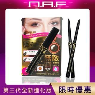 【NAF】NAF 1+1防水持久旋轉眼線膠筆-第三代全新進化版(眼線 眼線膠筆 組合)