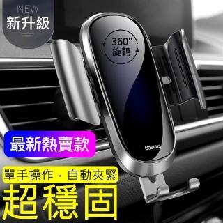 【BASEUS】倍思 超世代智能自動重力車用手機支架 最新進化曲面玻璃款(★超熱賣款★最新玻璃+合金版)
