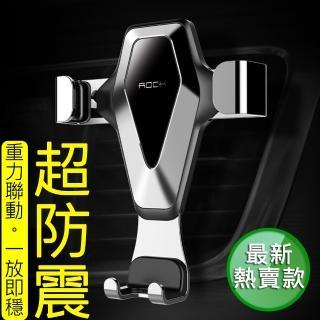 【ROCK】最新第二代合金版自動重力車用手機支架(★超熱賣款★最新二代 全面升級款)