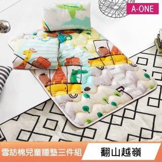 【A-ONE】3M吸濕排汗-三件式兒童睡墊組-台灣製造-翻山越嶺