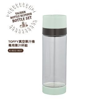 【日本Toffy】真空果汁機(專用真空果汁杯)