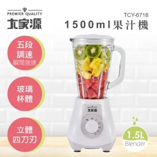 【大家源】福利品1.5L玻璃杯果汁機(TCY-6718)
