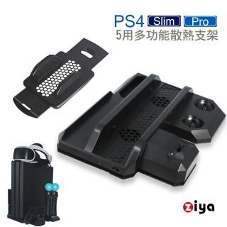 【ZIYA】SONY PS4 / Pro / Slim / VR / Move 五用 遊戲主機底座/支架(星際戰艦款)