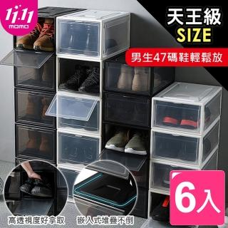 【木暉】天王級高硬度加寬加大運動鞋盒收納盒6入(3大3中)