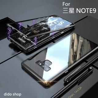 【Didoshop】三星 note 9 雙面鋼化玻璃磁吸式手機殼 手機保護殼(WK040)