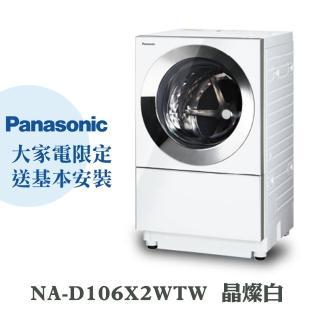 【Panasonic 國際牌】10.5公斤日本製變頻溫水洗脫烘滾筒式洗衣機—晶燦白(NA-D106X2WTW)