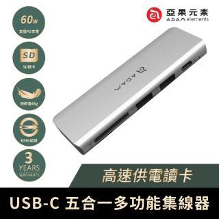 【ADAM】Hub 5E USB 3.1 USB-C 5 合 1 多功能轉接器