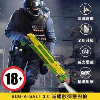 【狙擊者】美國 創意 滅蠅槍 第三代 鹽巴散彈槍 殲滅蚊蟲 BUG-A-SALT 3.0版(附 紅外線瞄準器)