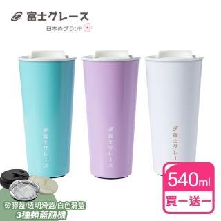 【日本富士雅麗】易潔琺瑯保溫杯540ml(2入組)(咖啡杯.隨行杯.真空保溫杯)