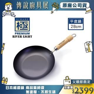 【極PREMIUM】不易生鏽鐵製平底鍋 28cm(日本製造無塗層)
