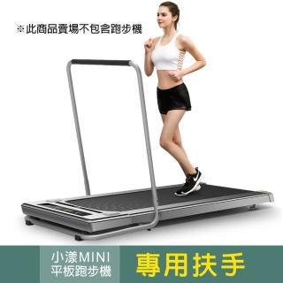 【X-BIKE 晨昌】小漾智能型跑步機/平板跑步機__小漾 SHOW YOUNG MINI 專用扶手
